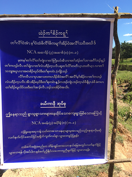 One of the posters put up by local villagers.