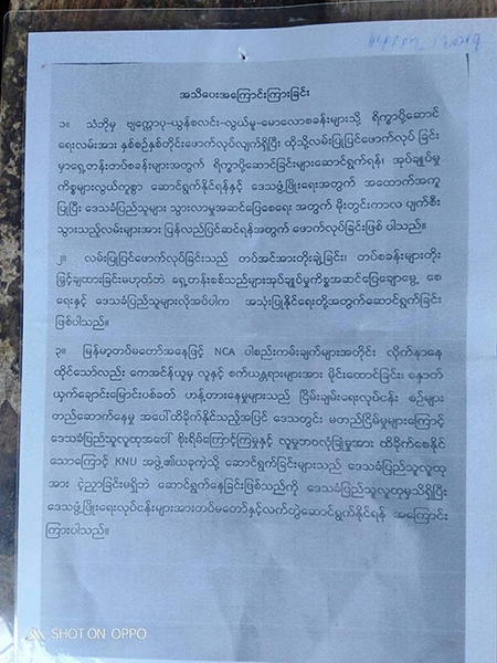 The statement posted by the Burma Army on 14 Dec. 2019.