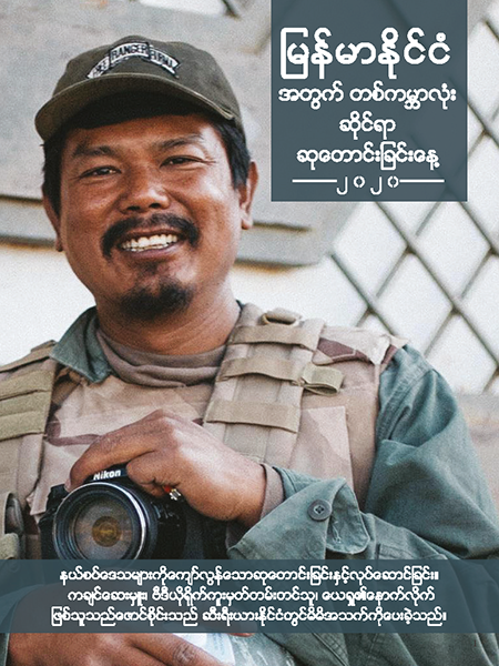 To read the magazine in Burmese, please email us at info@freeburmarangers.org