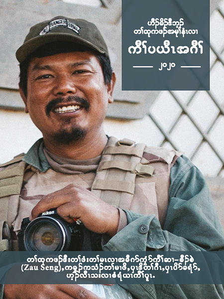 To read the magazine in Karen, please email us at info@freeburmarangers.org